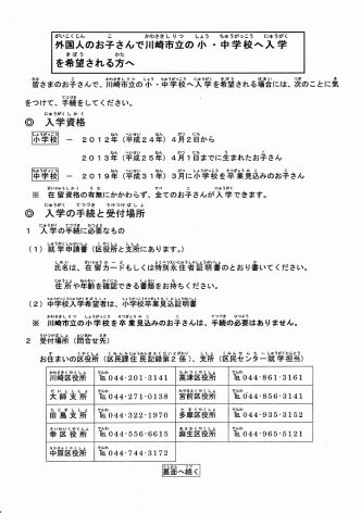 20190616 School Information for Foreigners_01